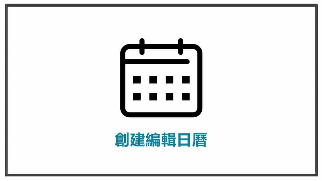 增加部落格流量 創建編輯日曆