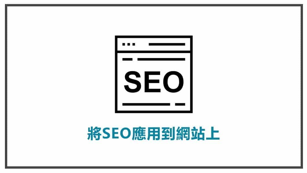 增加部落格流量 將SEO應用到網站上