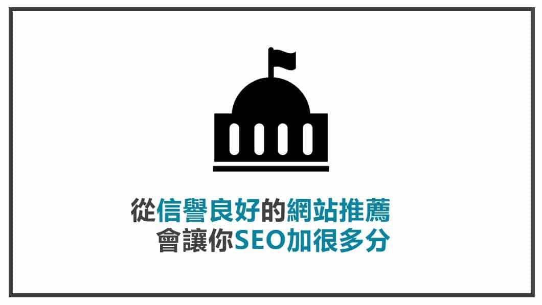 增加部落格流量 從信譽良好的網站能加SEO分數