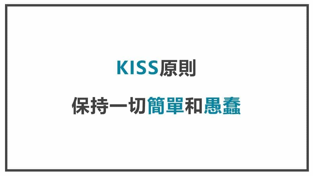 FB貼文內容心法 KISS原則