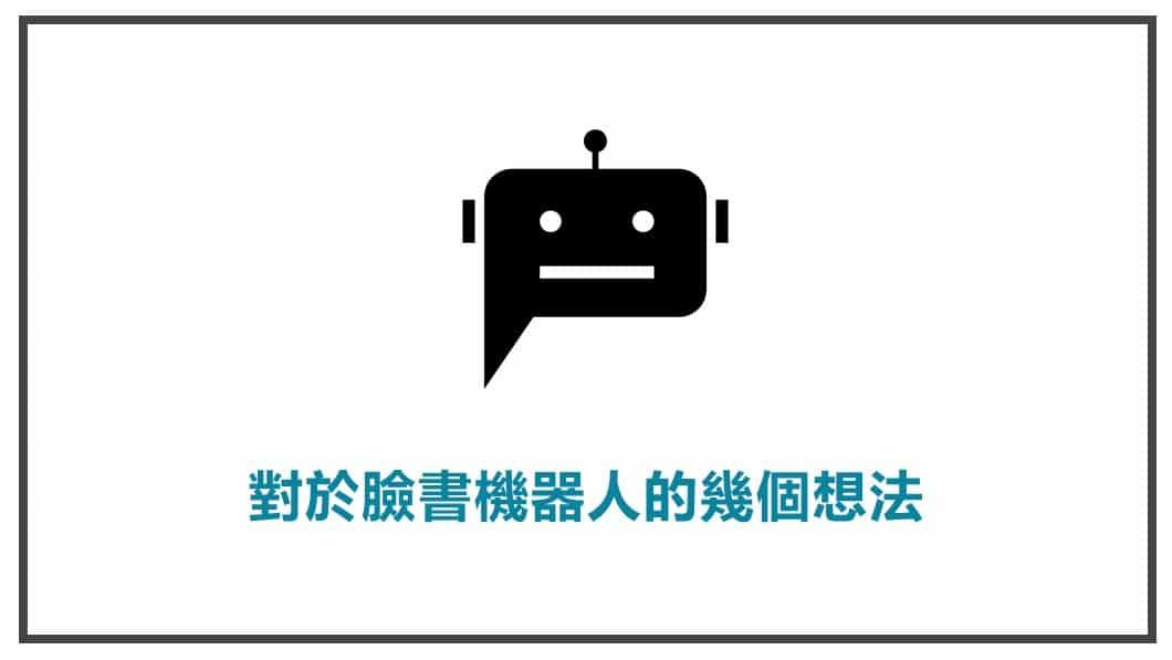 FB貼文策略規劃 對於臉書機器人的幾個想法