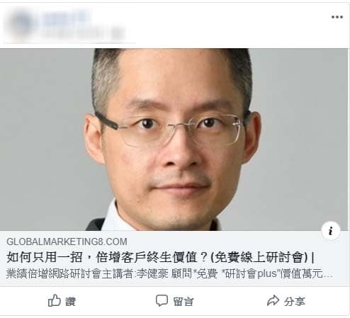 FB貼文策略規劃 李健豪網址