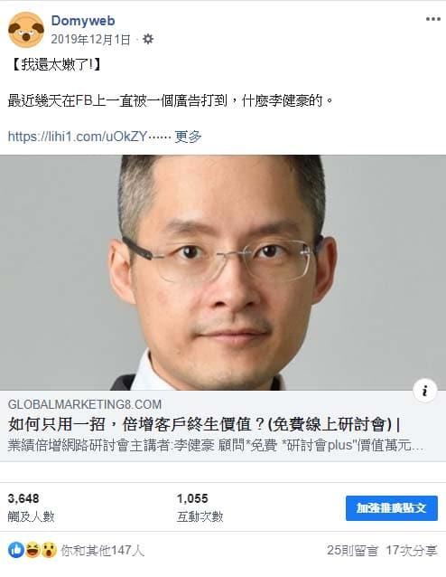 FB貼文策略規劃 李健豪
