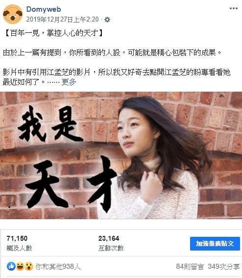 FB貼文策略規劃 江孟芝