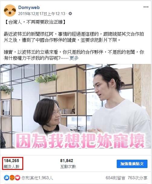 FB貼文策略規劃 波特王