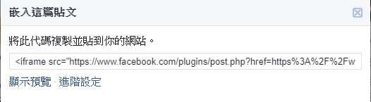 FB貼文策略規劃 貼文嵌入進階設定