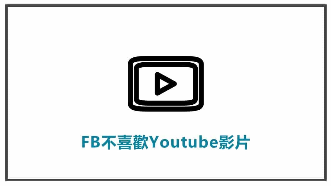 FB貼文策略規劃 FB不喜歡Youtube影片