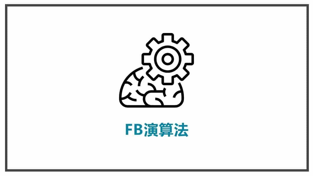 FB貼文策略規劃 FB演算法