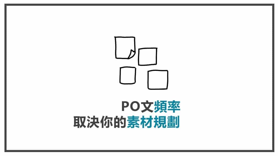 FB貼文策略規劃 PO文頻率取決你的素材規劃