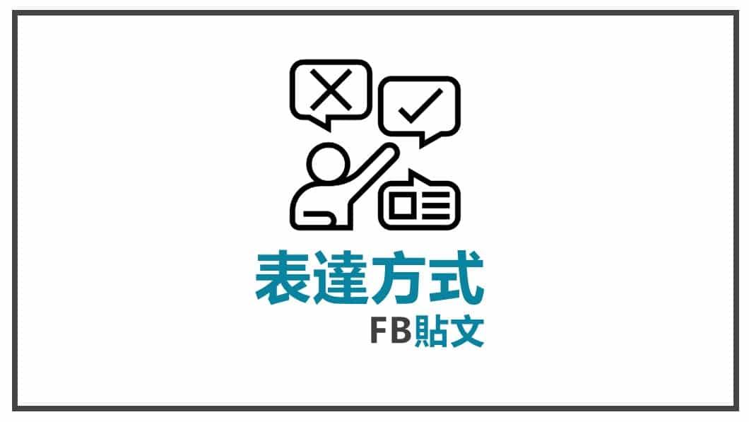 FB貼文表達方式